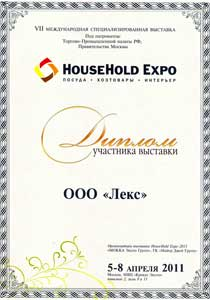 Выставка HouseHold Expo, апр.2011