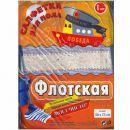 Тряпка д/пола Флотская (75x100) (инд.56799)
